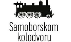 BUFFET SAMOBORSKOM KOLODVORU